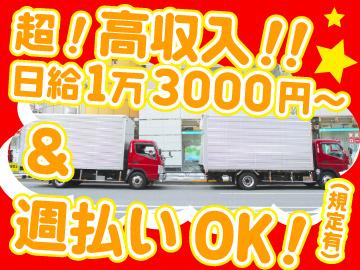 有限会社 斉藤運輸のアルバイト情報
