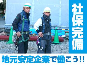 株式会社 吉見架設(ヨシミカセツ)のアルバイト情報