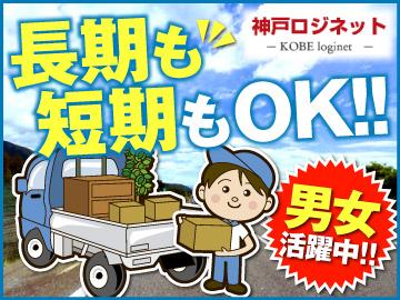 株式会社 神戸ロジネットのアルバイト情報