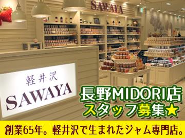 SAWAYA 長野MIDORI店のアルバイト情報