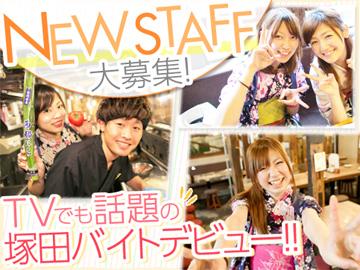 塚田農場 都内、横浜、大宮、千葉 30店舗合同募集のアルバイト情報