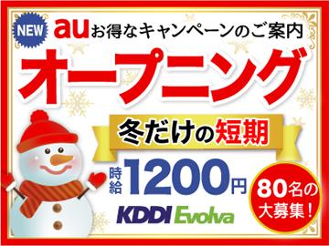 株式会社KDDIエボルバ 九州・四国支社/IA018049のアルバイト情報