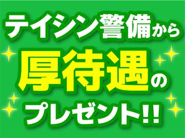 テイシン警備(株) 世田谷支社のアルバイト情報