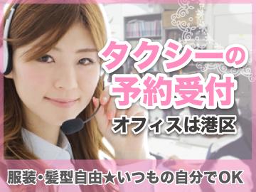 東京エムケイ株式会社のアルバイト情報