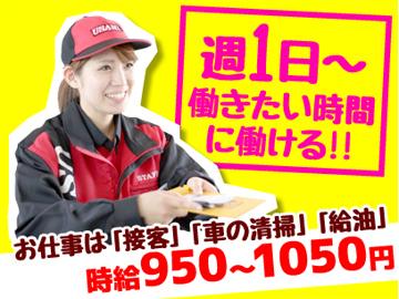 株式会社ユーオーエス<宇佐美グループ>のアルバイト情報