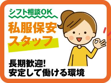 株式会社新日本セキュリティシステムのアルバイト情報