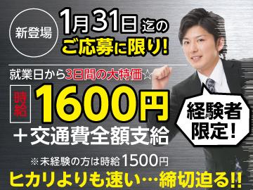 株式会社ヒト・コミュニケーションズ岡山支店/01s01011502のアルバイト情報