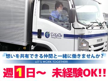 株式会社タカダ・トランスポートサービスのアルバイト情報