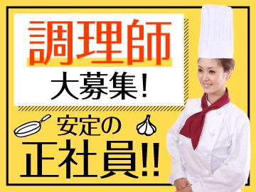 名阪食品株式会社 特別養護老人ホームおおぞら内厨房のアルバイト情報