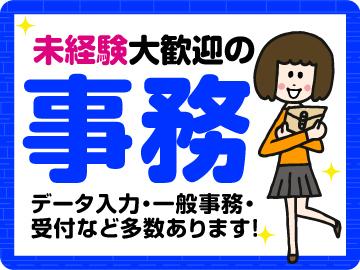 株式会社リクルートスタッフィング/関西_事務のアルバイト情報