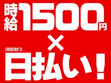 (株)セントメディア SA事業部 新宿支店のアルバイト情報