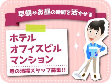 太平ビルサービス株式会社名古屋支店のアルバイト情報