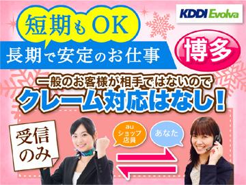 株式会社KDDIエボルバ 九州・四国支社/IA018065のアルバイト情報