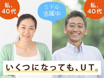 UTエイム株式会社【広告No.T000125】のアルバイト情報