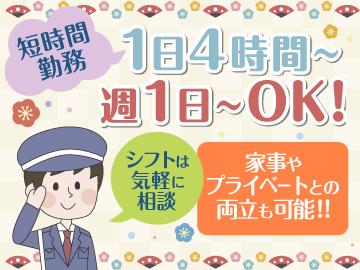 株式会社白青舎 東京第二支店のアルバイト情報