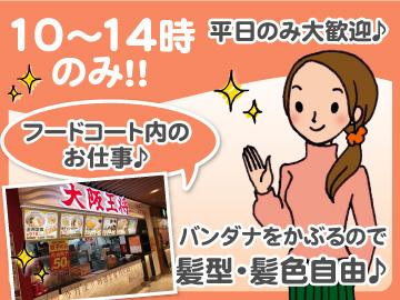 大阪王将 サニーサイドモール小倉店のアルバイト情報