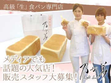 高級「生」食パン専門店 乃が美のアルバイト情報