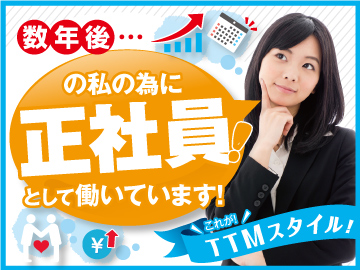 株式会社TTM草津支店のアルバイト情報