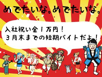 【祝金1万円支給】仕事は簡単な商品カウント作業!未経験歓迎