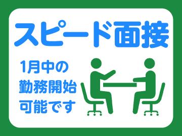 株式会社TTM 神奈川支店のアルバイト情報