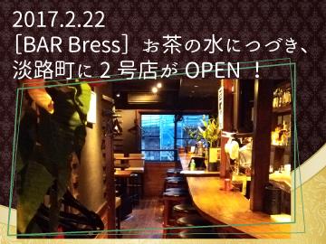 BAR Bress (A)お茶の水 / (B)淡路町のアルバイト情報