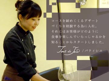 サロンレストラン トゥ・ラ・ジョア (有)コンシェルジュのアルバイト情報