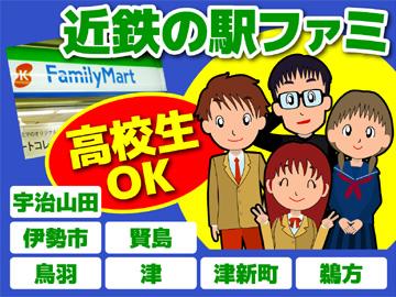 株式会社近鉄リテーリング 宇治山田分室のアルバイト情報