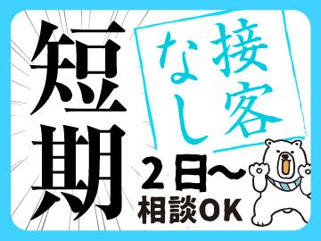 エイジスマーチャンダイジングサービス(株) MD-堺のアルバイト情報