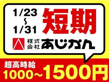株式会社あじかん 広島工場のアルバイト情報