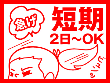株式会社バックスグループ(東証一部博報堂グループ)/13113のアルバイト情報