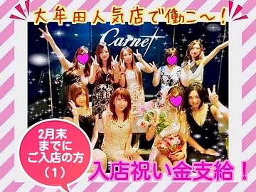 Carnet カルネのアルバイト情報