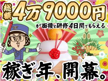 グリーン警備保障(株) 渋谷支社のアルバイト情報