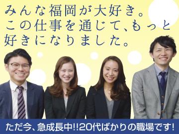 株式会社太陽エージェンシー 福岡オフィスのアルバイト情報
