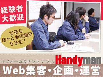 株式会社OKUTAのアルバイト情報