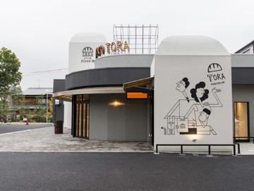 パンのトラ 八事店のアルバイト情報