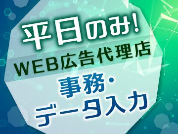 (株)セントメディア OM事業部 新宿支店のアルバイト情報
