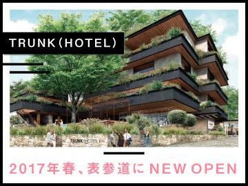 T&Gが手掛ける今までにないホテルが、表参道にNEW OPEN!