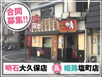 炭火焼鳥 ゆ鳥 (1)大久保店 (2)塩町店のアルバイト情報
