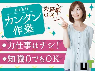 UTエイム株式会社【広告No.T000136】のアルバイト情報