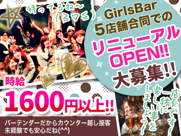 Girls Bar 5店舗募集[代々木/千歳船橋/祖師ヶ谷店etc..]のアルバイト情報