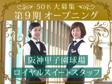 阪神甲子園球場 ロイヤルスイートのアルバイト情報