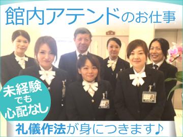 Three L Campany (京都法宴会館内)のアルバイト情報