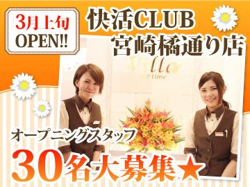 快活CLUB 宮崎橘通り店のアルバイト情報
