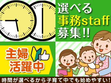 白井グループ株式会社のアルバイト情報
