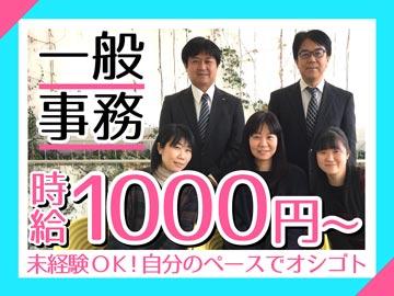 株式会社ジーシー 名古屋営業所のアルバイト情報