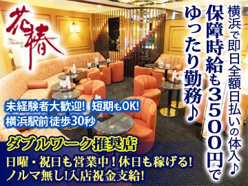 NEW CLUB HANATSUBAKIのアルバイト情報