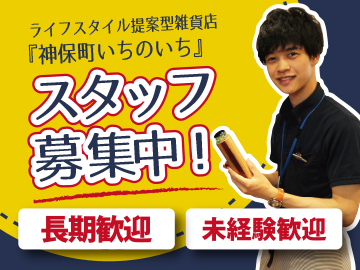 (株)三省堂書店 神保町いちのいちのアルバイト情報