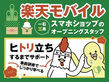株式会社ヒト・コミュニケーションズ /01o030161228のアルバイト情報