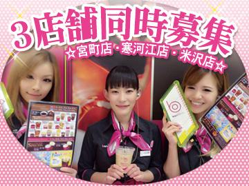 カフェ・バンカレラ 株式会社Happinessのアルバイト情報