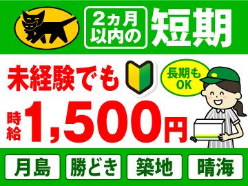 ヤマト運輸株式会社 晴海支店・築地支店のアルバイト情報